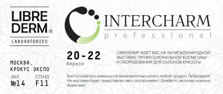 Intercharm professional - интершарм косметика