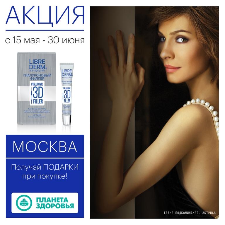 blog/2017/05/15/Librederm_socsety_akcia_MSK_15_05_30_06_17_G_v2-768x768.jpg