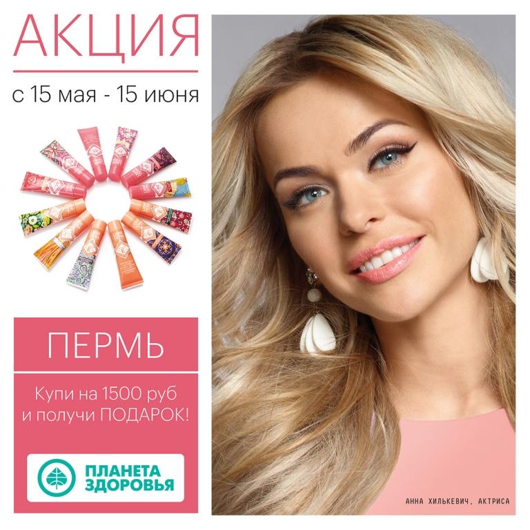 blog/2017/05/15/Librederm_socsety_akcia_Perm_15_05_15_06_17_G-768x768.jpg